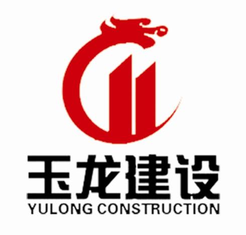 江苏玉龙建设工程有限公司