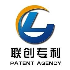 連云港聯創專利代理事務所(特殊普通合伙)