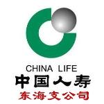中国人寿东海支公司
