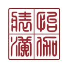 福建永安怡伽装潢设计有限公司