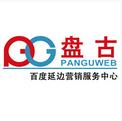 延吉盘古网络技术有限公司