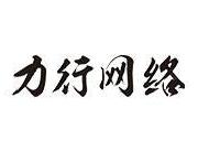 连云港力行信息技术有限公司