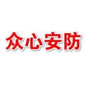连云港众心安防科技有限公司