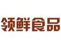 江苏领鲜食品有限公司