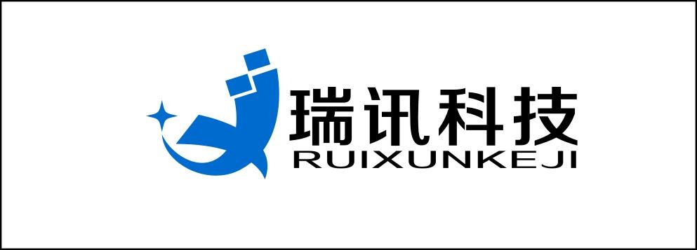 甘肃瑞讯电子科技有限公司