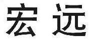 灌南县宏远建筑工程质量检测中心
