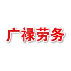 连云港广禄劳务有限公司
