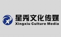 连云港市星秀新文化传媒有限