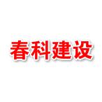 江苏春科建设工程有限公司