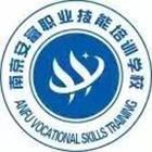 南京安富职业技能培训学校有限公司