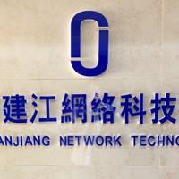 连云港市建江网络科技有限公