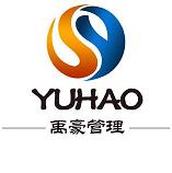 禹豪企业管理服务有限公司