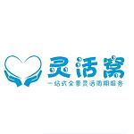 湖南灵活窝财务管理有限公司