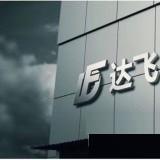 宁波市君阳熙泰信息服务有限公司荆门分公司