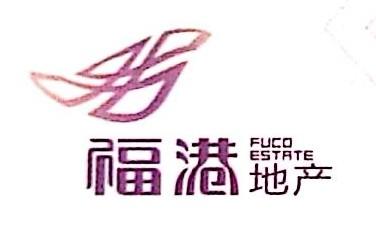 连云港福港房地产开发有限公司