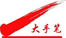 南京大手笔电子科技有限公司