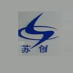 江苏苏创智能科技有限公司