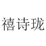 江苏福禧建筑装饰有限公司