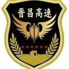 山西晋昌高速公路有限公司