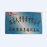 沧州拓实人力资源服务有限公司