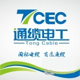 通缆电工股份有限公司
