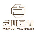 珠海艺班园林公司