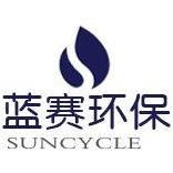 鹤壁蓝赛环保技术有限公司