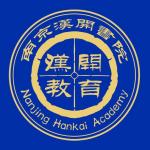 南京汉开书院学校