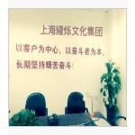 上海耀烁文化传播有限公司