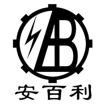 连云港市安百利环保机械有限公司