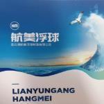 连云港航美浮球制造有限公司