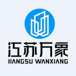 江苏万象建工集团有限公司