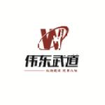 云浮云城区伟东武道教育培训机构