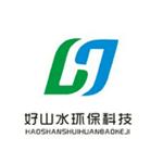 江苏好山水环保科技有限公司