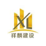 杭州祥麟建设有限公司