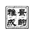 景德镇雅成陶瓷有限公司