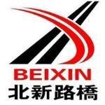 新疆北新路桥集团股份有些公司