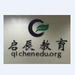 启辰教育灵台学习中心