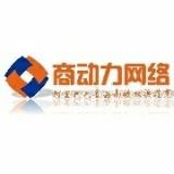 山东商动力网络科技有限公司