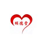 合肥颐德堂医药科技有限公司