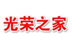 连云港光荣之家装饰工程有限公司