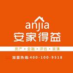 江苏安家得益房产经纪有限公司
