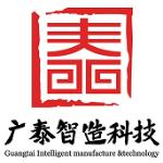 广泰智造科技(江苏)有限公司