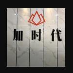 清远市加时代企业管理有限公司