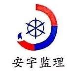 武汉安宇建设工程监理咨询有限公司