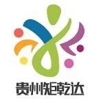 贵州矩乾达人力资源信息咨询有限公司