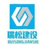 江苏瑞松建设工程有限公司