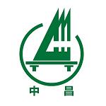 江西中昌工程咨询监理有限公司珠海分公司
