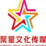 鄂州市聚星文化传媒有限公司