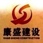 湖南康盛建设工程有限公司
